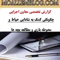 گزارش تخصصی معاون اجرایی مدرسه