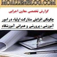گزارش تخصصی معاون اجرایی مدارس