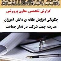 دانلود گزارش تخصصی معاونین پرورشی