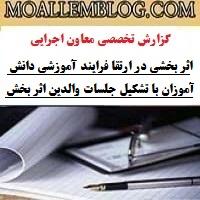 گزارش تخصصی مرتبط با شغل معاون اجرایی