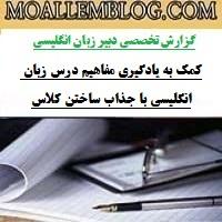 دانلود گزارش تخصصی زبان انگلیسی