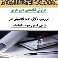 دانلود گزارش تخصصی عربی