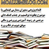 اقدام پژوهی مدیران مدارس ابتدایی
