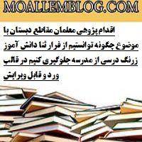 اقدام پژوهی معلمان مقاطع دبستان