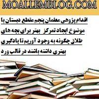 اقدام پژوهی معلمان پنجم مقطع دبستان