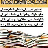 اقدام پژوهی برای معلمان مقاطع دبستان