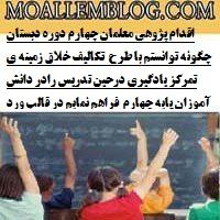اقدام پژوهی معلمان چهارم دوره دبستان