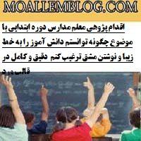 اقدام پژوهی معلم مدارس دوره ابتدایی