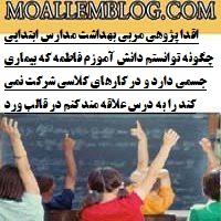 اقدام پژوهی مربی بهداشت مدارس ابتدایی