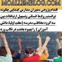 اقدام پژوهی مدیران مدارس متوسطه