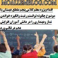 اقدام پژوهی معلم کلاس پنجم مقطع دبستان
