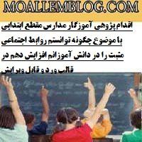 اقدام پژوهی آموزگار مدارس مقطع ابتدایی