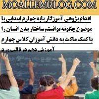 اقدام پژوهی آموزگار پایه چهارم ابتدایی