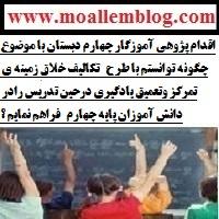 اقدام پژوهی آموزگار چهارم دبستان