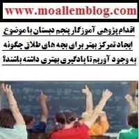 اقدام پژوهی آموزگار پنجم دبستان