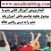 اقدام پژوهی آموزگار کلاس ششم