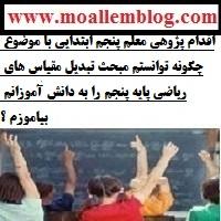 اقدام پژوهی معلم پنجم ابتدایی