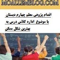 اقدام پژوهی معلم چهارم دبستان