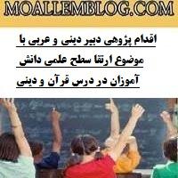اقدام پژوهی دبیر دینی و عربی