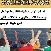 اقدام پژوهی معلم استثنائی