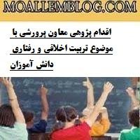 اقدام پژوهی معاون پرورشی