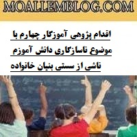 اقدام پژوهی آموزگار چهارم