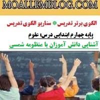 الگوی برتر تدریس پایه چهارم ابتدایی