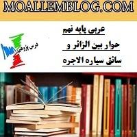 درس پژوهی عربی پایه نهم