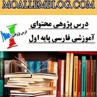 درس پژوهی محتوای آموزشی فارسی پایه اول