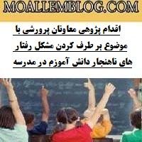 اقدام پژوهی معاونان پرورشی