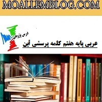 درس پژوهی عربی پایه هفتم
