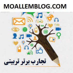 بانک فایل پژوهشی معلمان - جامع ترین مرجع فروش فایل های پژوهشی ویژه معلمان