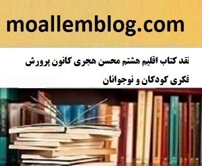 نقد کتاب اقلیم هشتم محسن هجری کانون پرورش فکری کودکان و نوجوانان