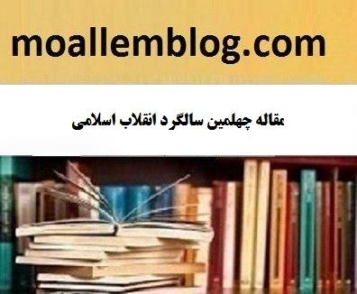 مقاله چهلمین سالگرد انقلاب اسلامی مقاله کامل و آماده