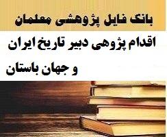 اقدام پژوهی دبیر تاریخ ایران و جهان باستان