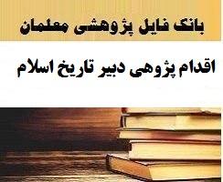 اقدام پژوهی دبیر تاریخ اسلام