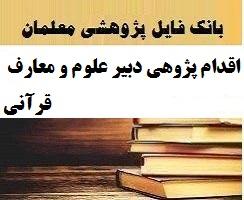 اقدام پژوهی دبیر علوم و معارف قرآنی