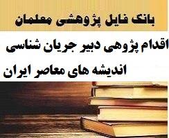 اقدام پژوهی دبیر جریان شناسی اندیشه های معاصر ایران