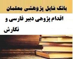 اقدام پژوهی دبیر فارسی و نگارش