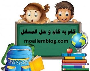 بانک فایل پژوهشی معلمان گام به گام و حل المسائل