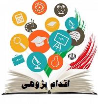 بانک فایل پژوهشی معلمان جامع ترین مرجع فروش فایل های پژوهشی ویژه معلمان