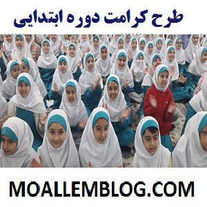 بانک فایل پژوهشی معلمان,مرجع فروش فایل های پژوهشی ویژه معلمان
