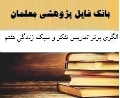 الگوی برتر تدریس کتاب تفکر و سبک زندگی پایه هفتم