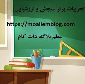 بانک فایل پژوهشی معلمان تجربیات برتر سنجش و ارزشیابی
