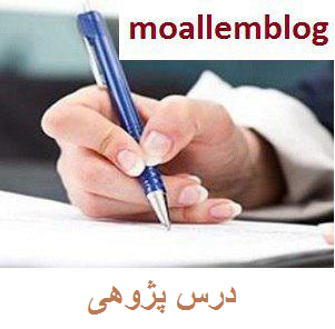 بانک فایل پژوهشی معلمان: درس پژوهی