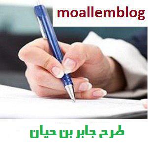 بانک فایل پژوهشی معلمان : طرح جابر