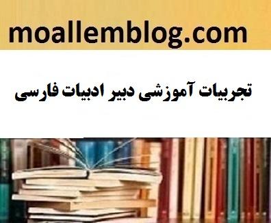 تجربیات آموزشی دبیر ادبیات فارسی