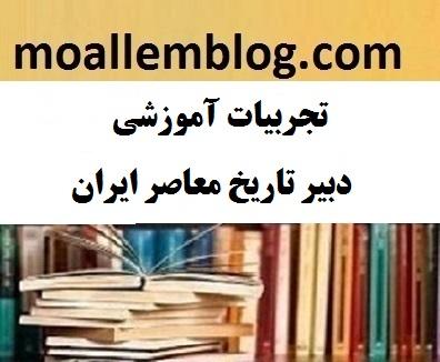 تجربیات آموزشی دبیر تاریخ معاصر ایران