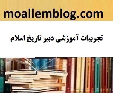 تجربیات آموزشی دبیر تاریخ اسلام