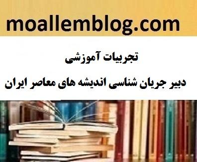 تجربیات آموزشی دبیر جریان شناسی اندیشه های معاصر ایران